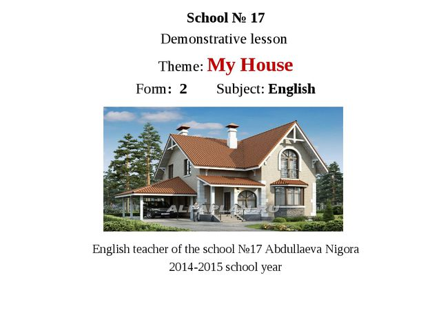 School № 17 Demonstrative lesson Theme: My House Form: 2 Subject: English Eng...