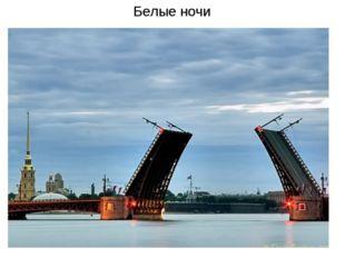 Белые ночи Санкт-Петербург является самым северным из городов мира с населени