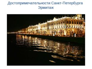 Достопримечательности Санкт-Петербурга Эрмитаж