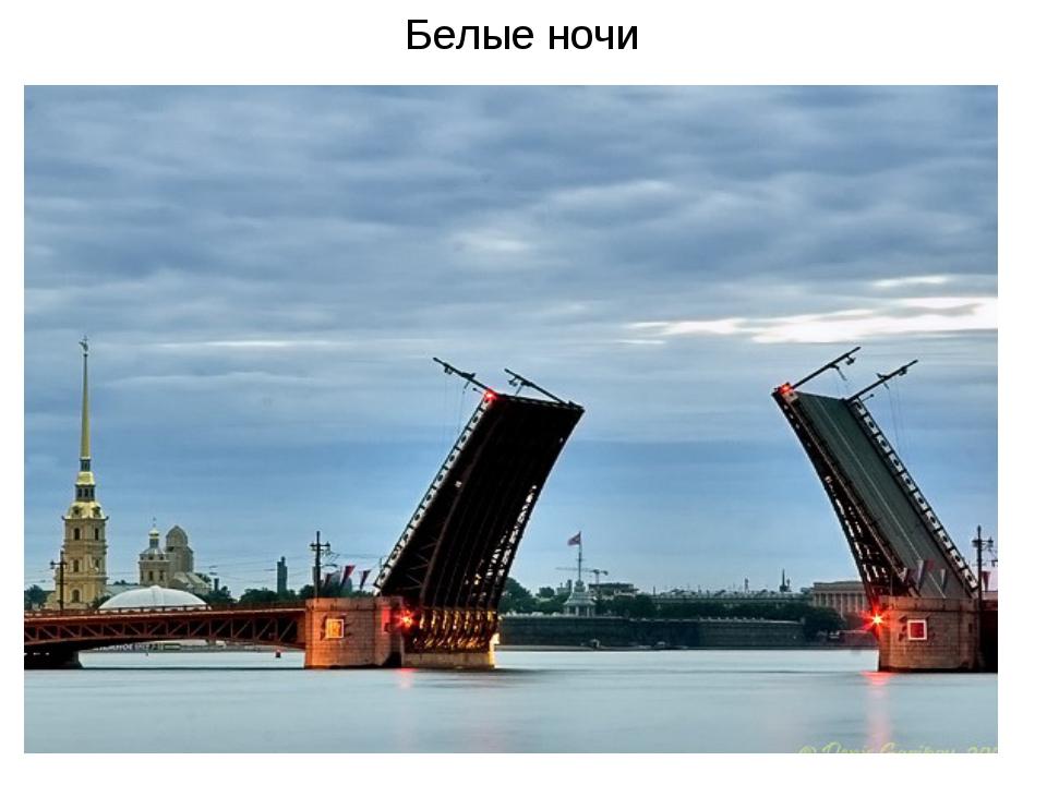 Белые ночи Санкт-Петербург является самым северным из городов мира с населени...