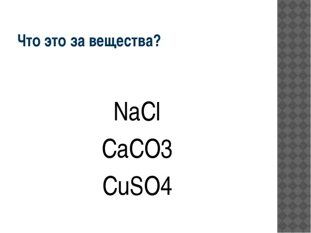 Что это за вещества? NaCl CaCO3 CuSO4