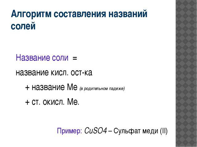 Алгоритм составления названий солей Название соли = название кисл. ост-ка +...