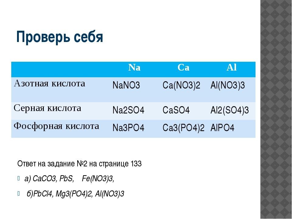 Проверь себя  Ответ на задание №2 на странице 133 а) CaCO3, PbS, Fe(NO3)3, б...