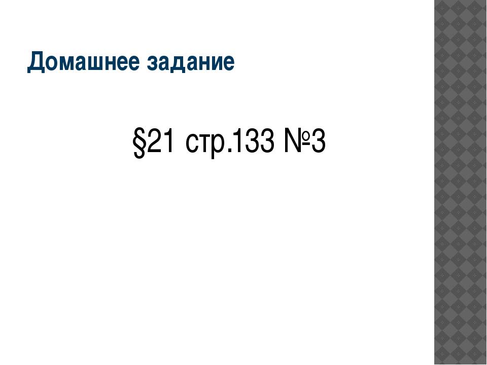 Домашнее задание §21 стр.133 №3