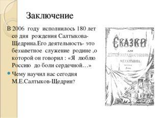 Заключение В 2006 году исполнилось 180 лет со дня рождения Салтыкова-Щедрина.