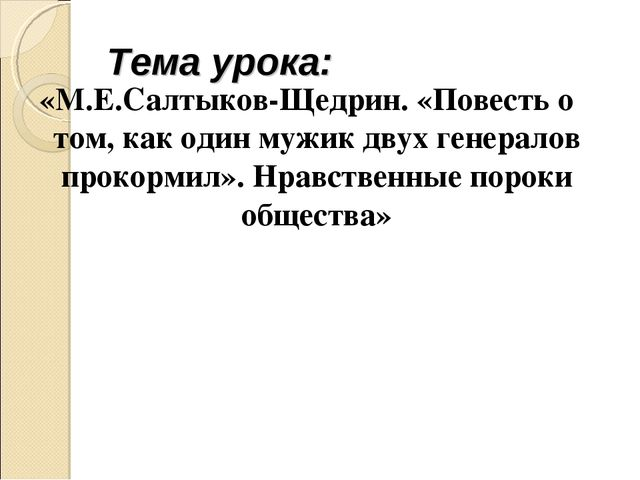Тема урока: «М.Е.Салтыков-Щедрин. «Повесть о том, как один мужик двух генерал...