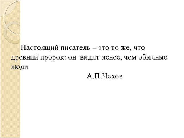 Настоящий писатель – это то же, что древний пророк: он видит яснее, чем обыч...