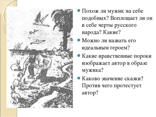 Похож ли мужик на себе подобных? Воплощает ли он в себе черты русского народ...