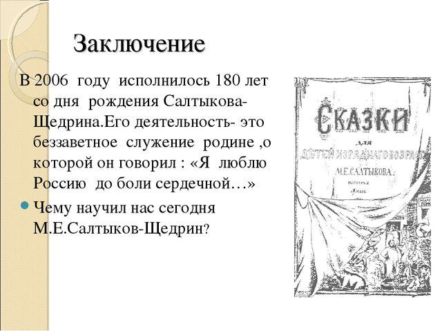 Заключение В 2006 году исполнилось 180 лет со дня рождения Салтыкова-Щедрина....