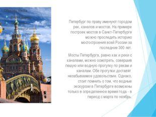 Петербург по праву именуют городом рек, каналов и мостов. На примере построе