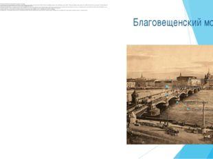 Благовещенский мост Благовещенский мост — первый постоянный мост через Неву в