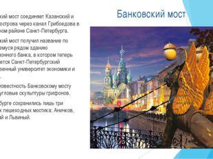 Банковский мост Банковский мост соединяет Казанский и Спасский острова через