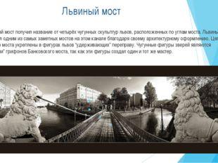 Львиный мост Львиный мост получил название от четырёх чугунных скульптур льв