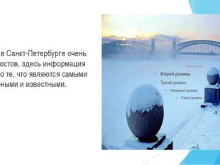 Так как в Санкт-Петербурге очень много мостов, здесь информация лишь про те,
