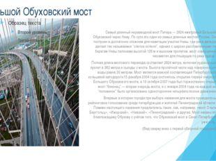 Большой Обуховский мост Самый длинный неразводной мост Питера — 2824-хметров