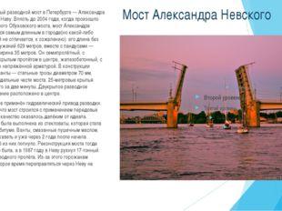 Мост Александра Невского Самый длинный разводной мост в Петербурге — Александ