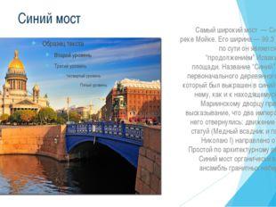 Синий мост Самый широкий мост — Синий на реке Мойке. Его ширина — 99,3 метра