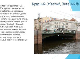 """Красный, Желтый, Зеленый Синий мост – не единственный """"цветной"""" в городе. Цв"""
