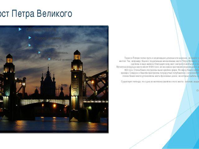Мост Петра Великого Также в Питере полно пусть и не рекордно длинных или шир...