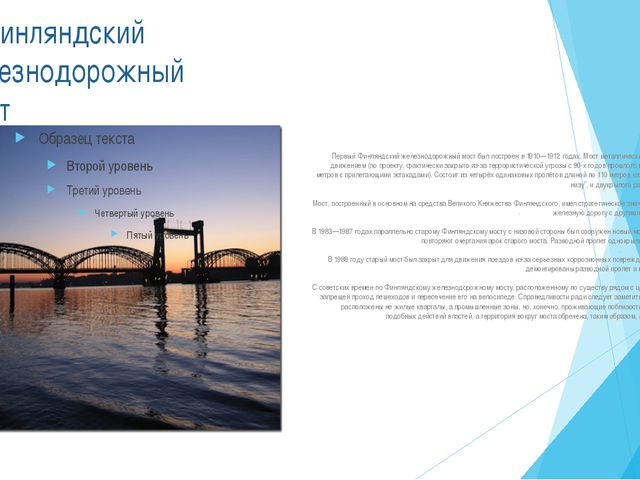 Финляндский железнодорожный мост Первый Финляндский железнодорожный мост был...