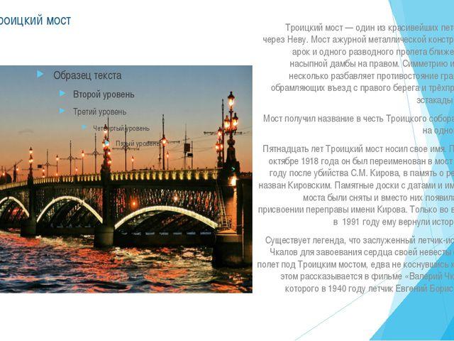 Троицкий мост Троицкий мост — один из красивейших петербургских мостов через...