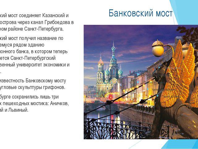 Банковский мост Банковский мост соединяет Казанский и Спасский острова через...