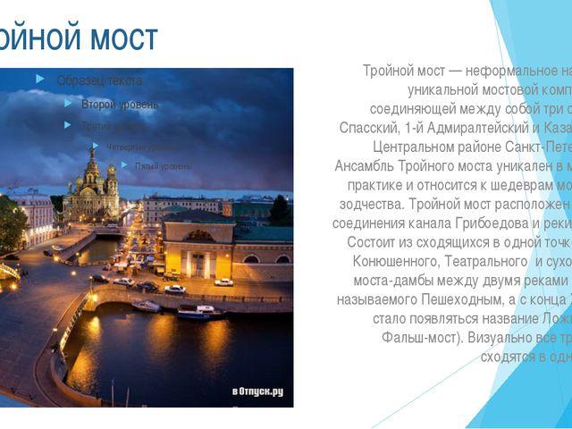 Тройной мост Тройной мост — неформальное название уникальной мостовой композ...