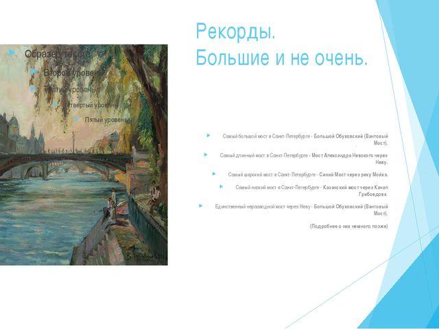 Рекорды. Большие и не очень. Самый большой мост в Санкт-Петербурге - Большой...