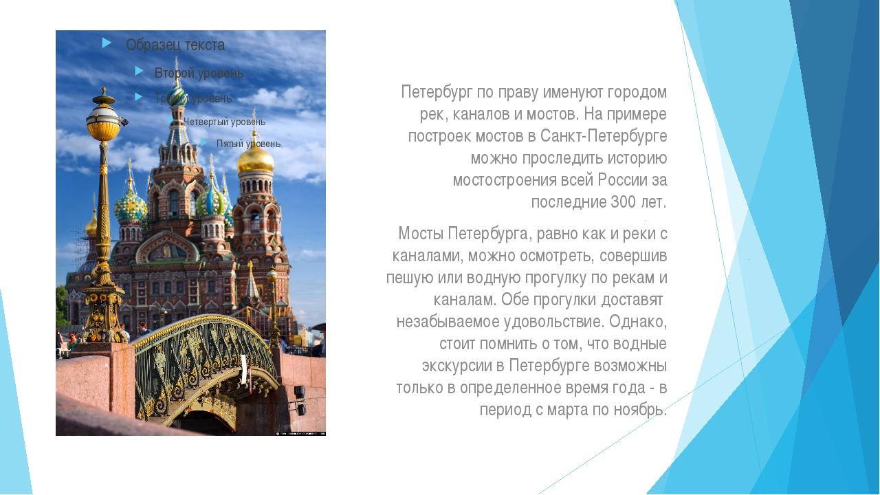 Петербург по праву именуют городом рек, каналов и мостов. На примере построе...