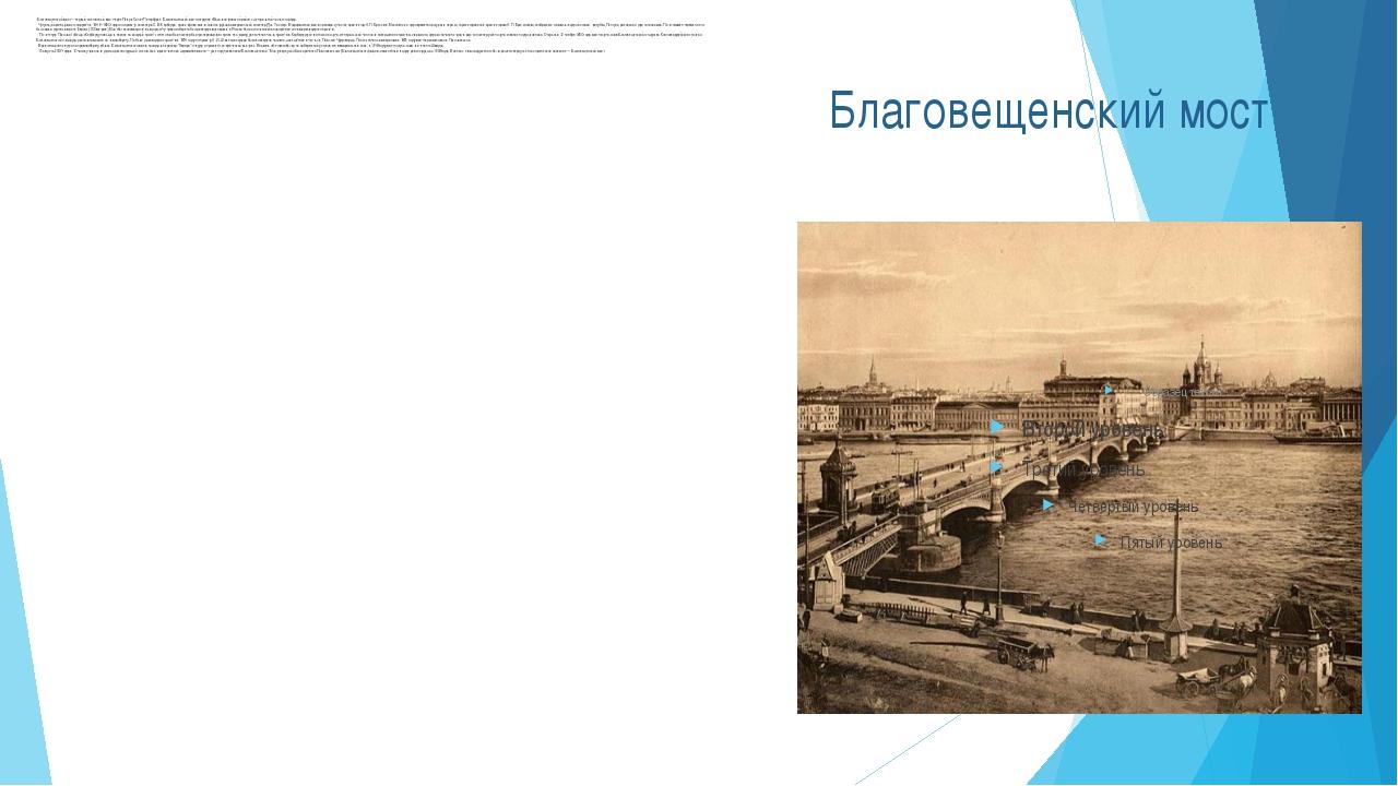 Благовещенский мост Благовещенский мост — первый постоянный мост через Неву в...