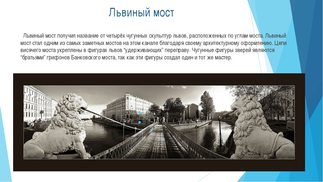 Львиный мост Львиный мост получил название от четырёх чугунных скульптур льв...