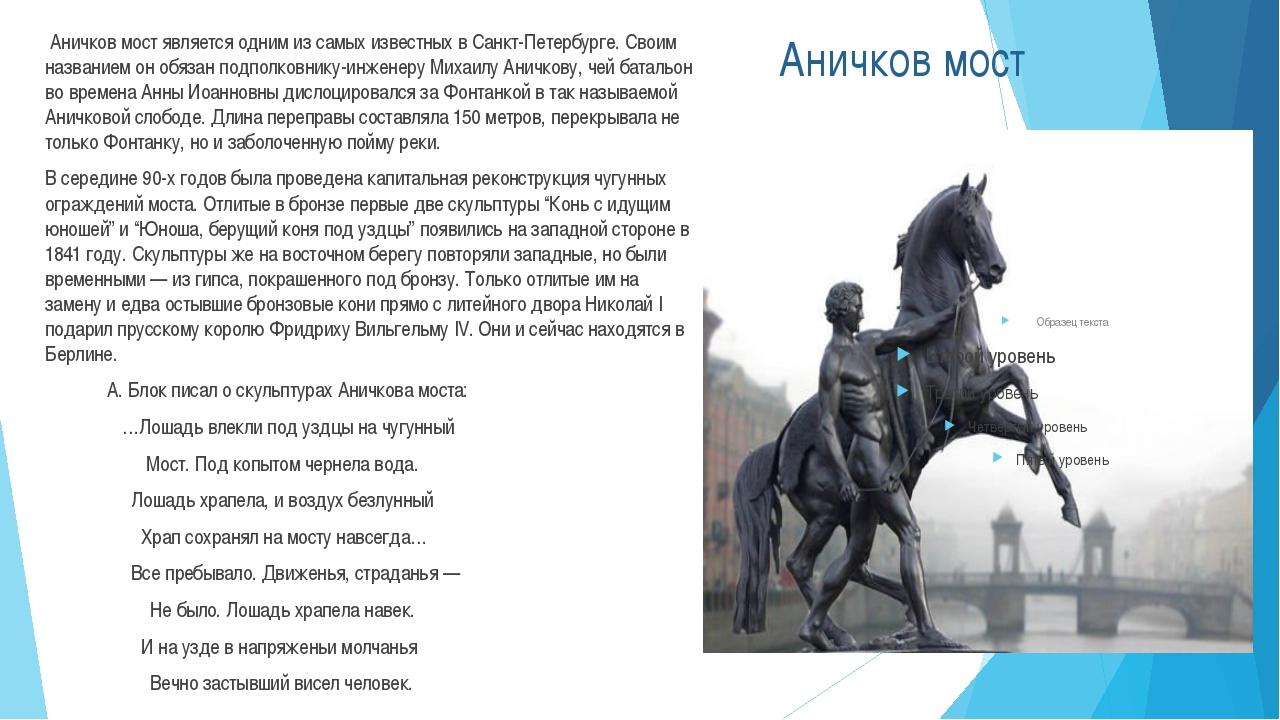 Аничков мост Аничков мост является одним из самых известных в Санкт-Петербург...