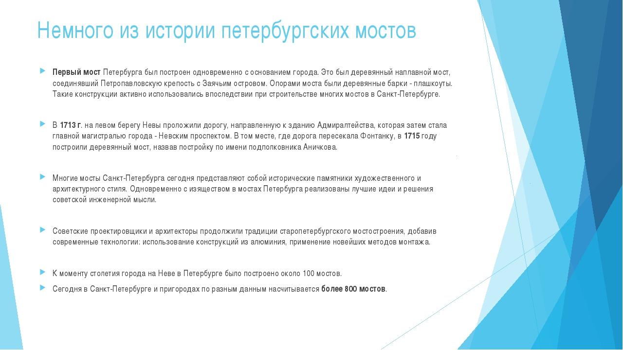 Немного из истории петербургских мостов Первый мост Петербурга был построен о...