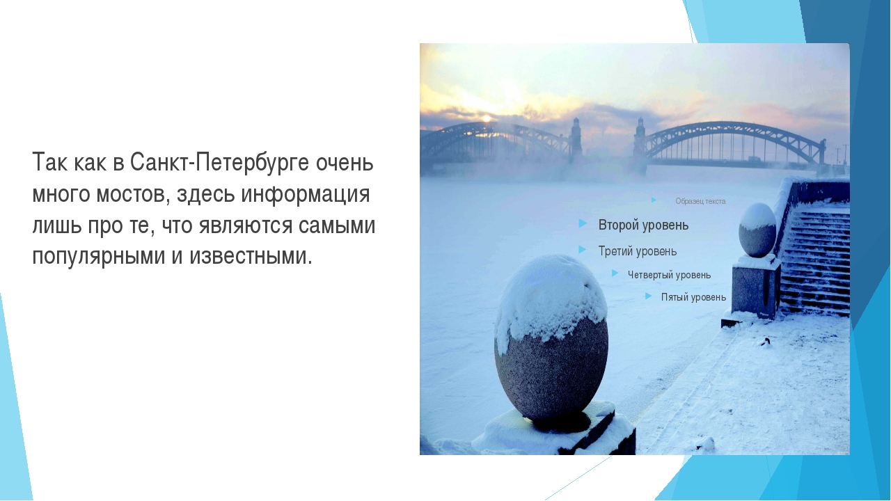 Так как в Санкт-Петербурге очень много мостов, здесь информация лишь про те,...