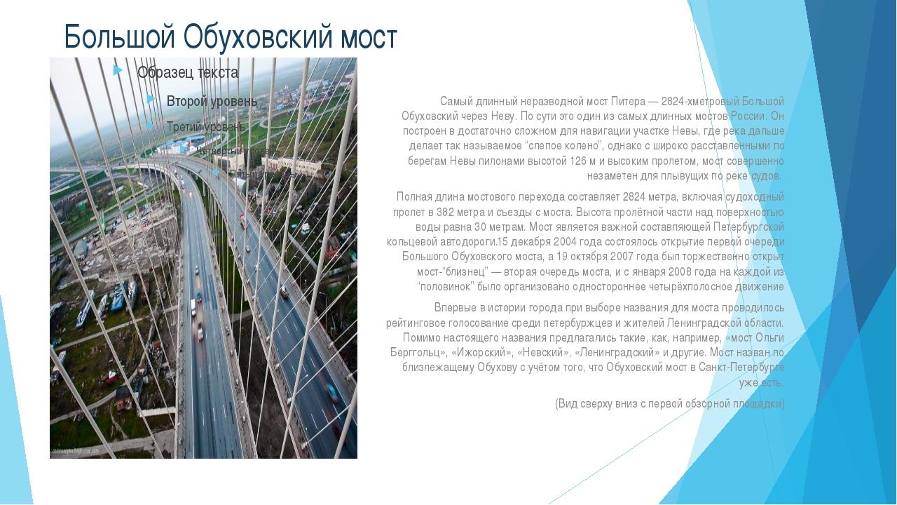 Большой Обуховский мост Самый длинный неразводной мост Питера — 2824-хметров...
