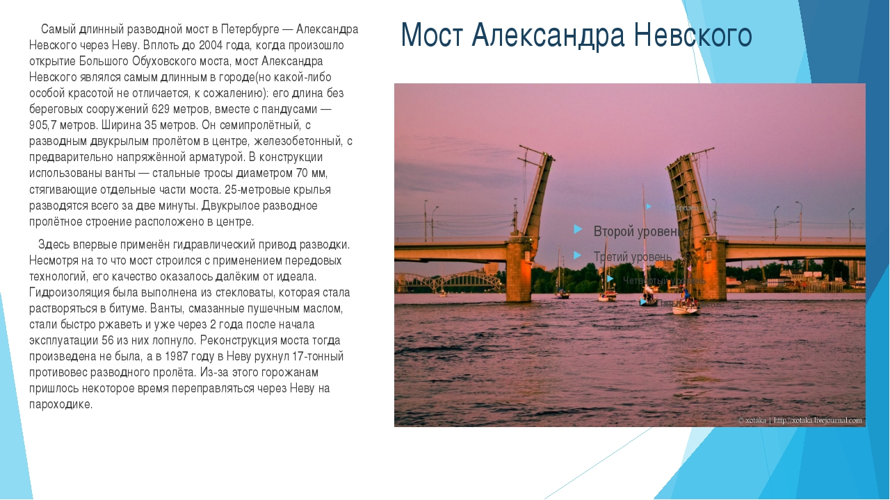 Мост Александра Невского Самый длинный разводной мост в Петербурге — Александ...