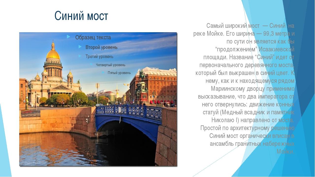 Синий мост Самый широкий мост — Синий на реке Мойке. Его ширина — 99,3 метра...