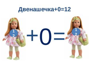 Двенашечка+0=12 12 = + 0 12