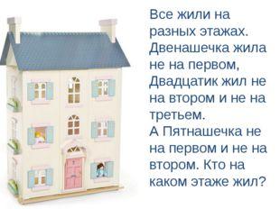 Все жили на разных этажах. Двенашечка жила не на первом, Двадцатик жил не на