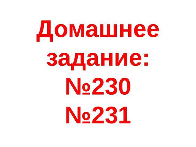 Домашнее задание: №230 №231