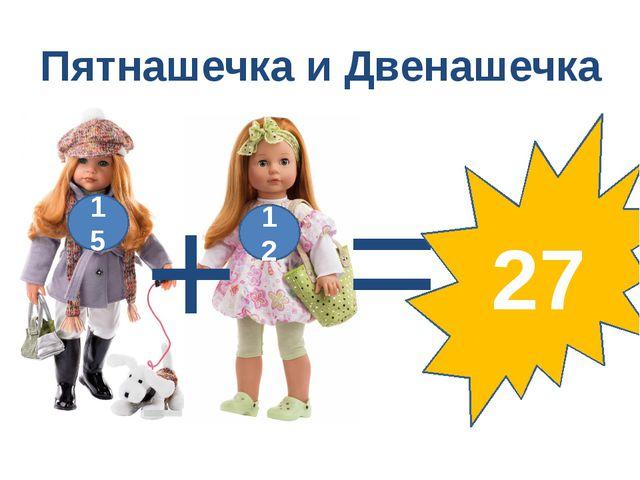 Пятнашечка и Двенашечка 12 15 + = 27