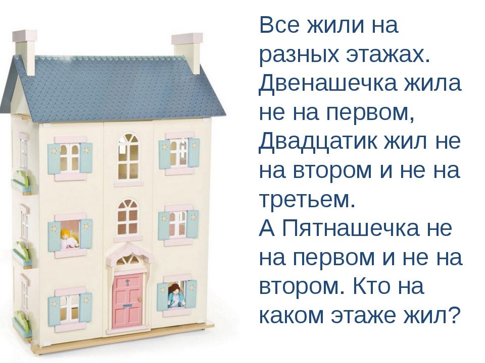 Все жили на разных этажах. Двенашечка жила не на первом, Двадцатик жил не на...