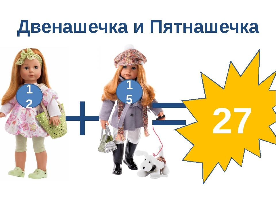 Двенашечка и Пятнашечка 12 15 + = 27