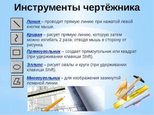 Инструменты чертёжника Прямоугольник – создает прямоугольник или квадрат (при