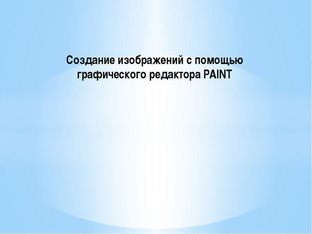 Создание изображений с помощью графического редактора PAINT