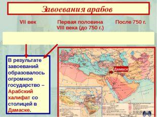 Завоевания арабов В результате завоеваний образовалось огромное государство –