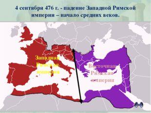 4 сентября 476 г. - падение Западной Римской империи – начало средних веков.