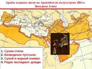 Арабы издавна жили на Аравийском полуострове (Юго-Западная Азия) Сухие степи.