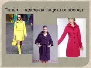 Пальто - надежная защита от холода