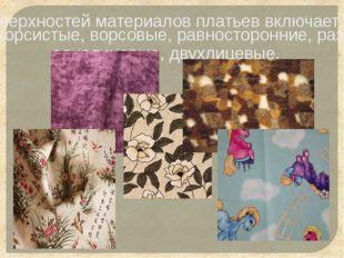 Структура поверхностей материалов платьев включает в себя: гладкие, рельефные